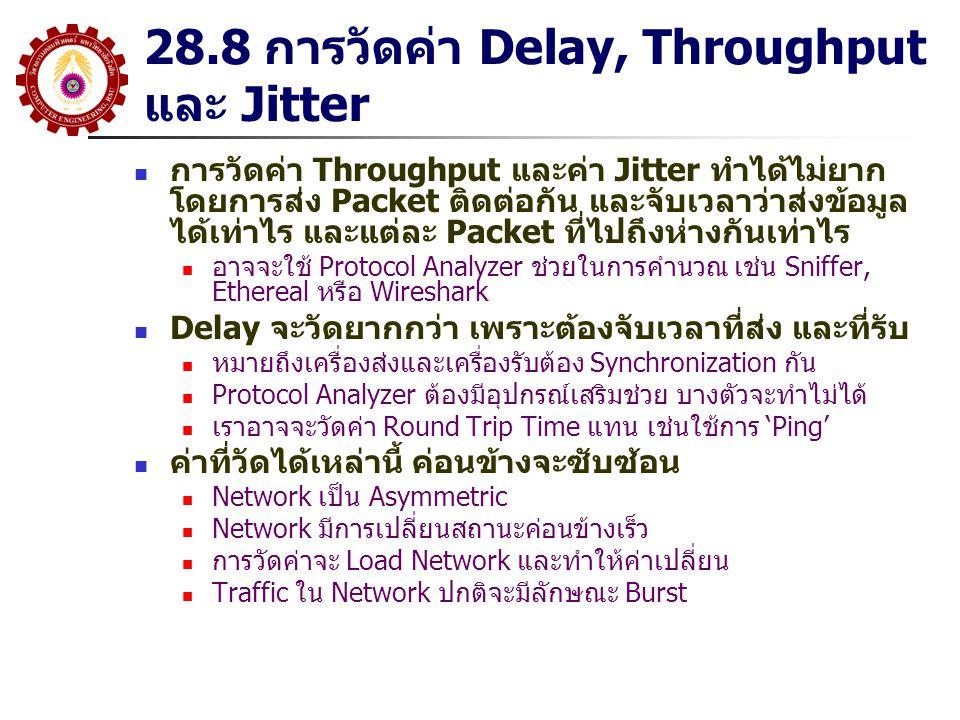 28.8 การวัดค่า Delay, Throughput และ Jitter