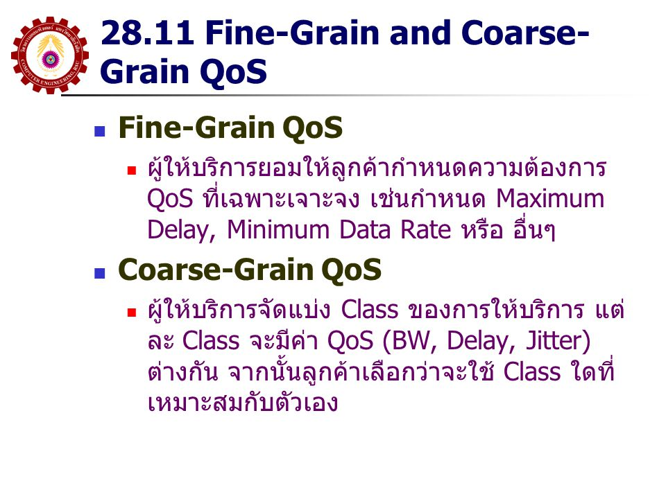 28.11 Fine-Grain and Coarse-Grain QoS