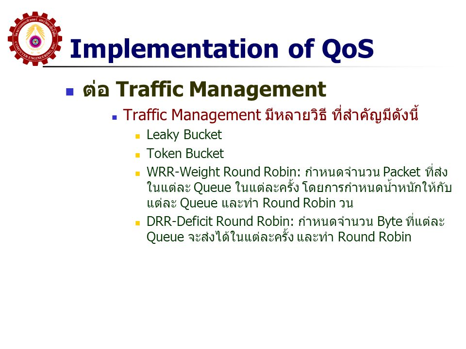 Implementation of QoS ต่อ Traffic Management