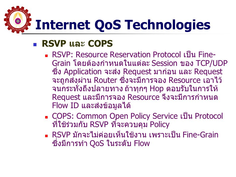 Internet QoS Technologies