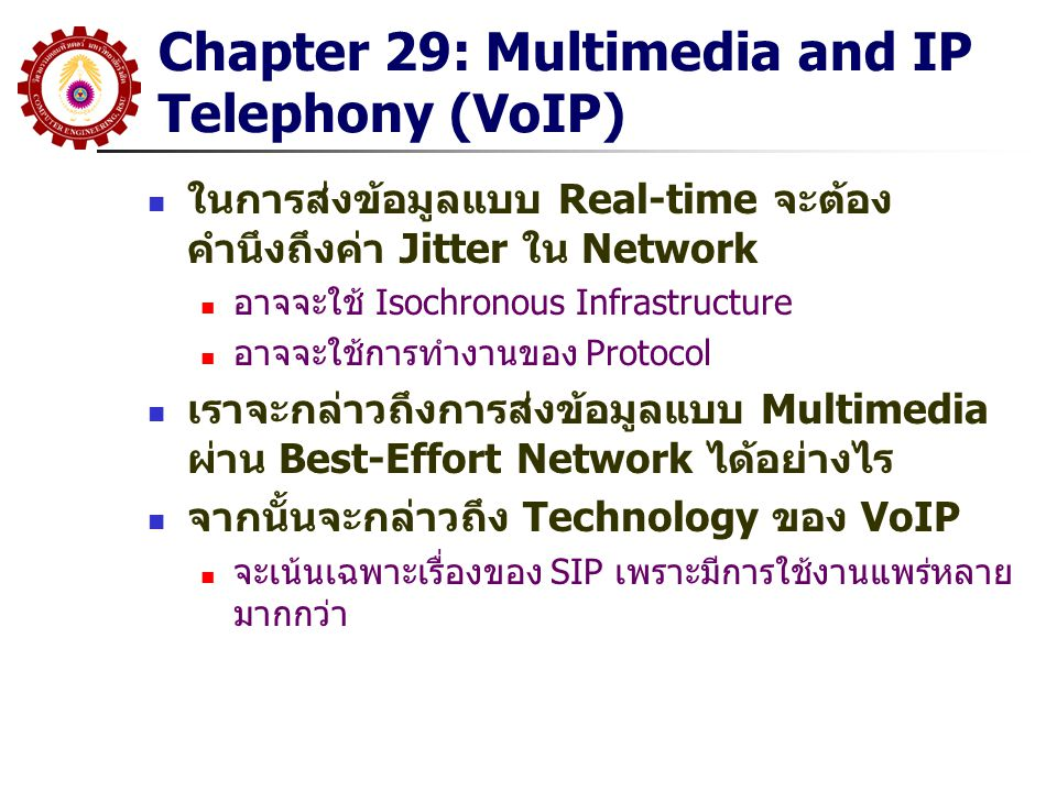 Chapter 29: Multimedia and IP Telephony (VoIP)