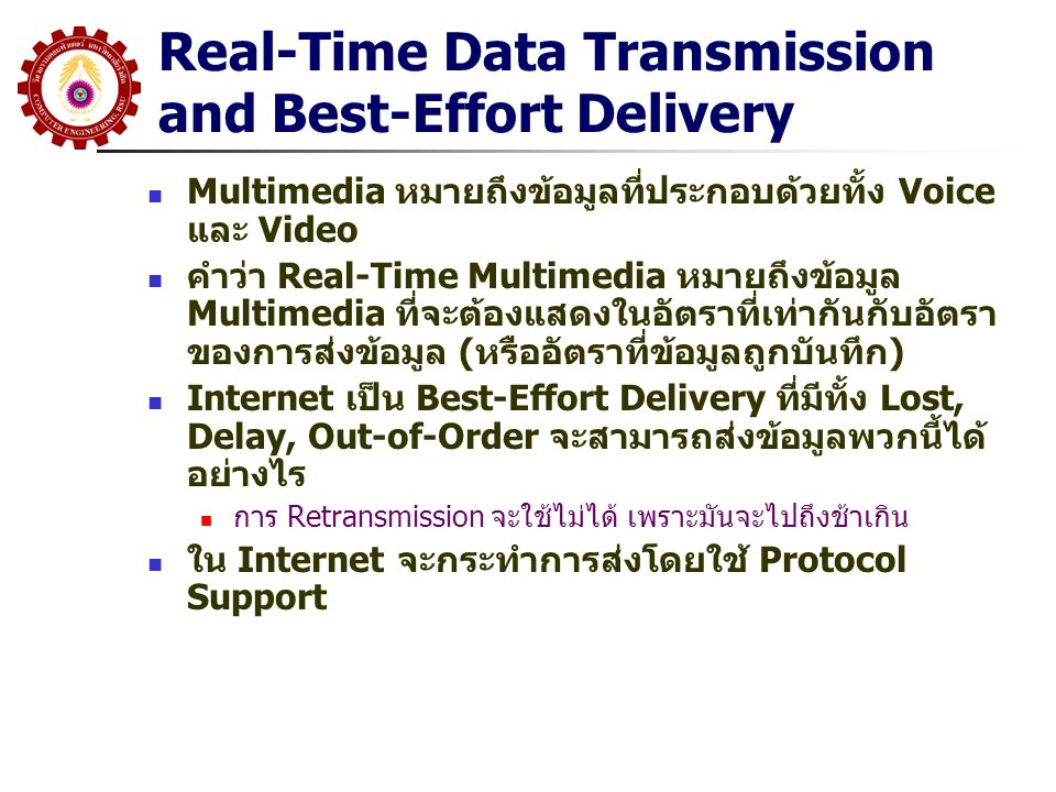Real-Time Data Transmission and Best-Effort Delivery