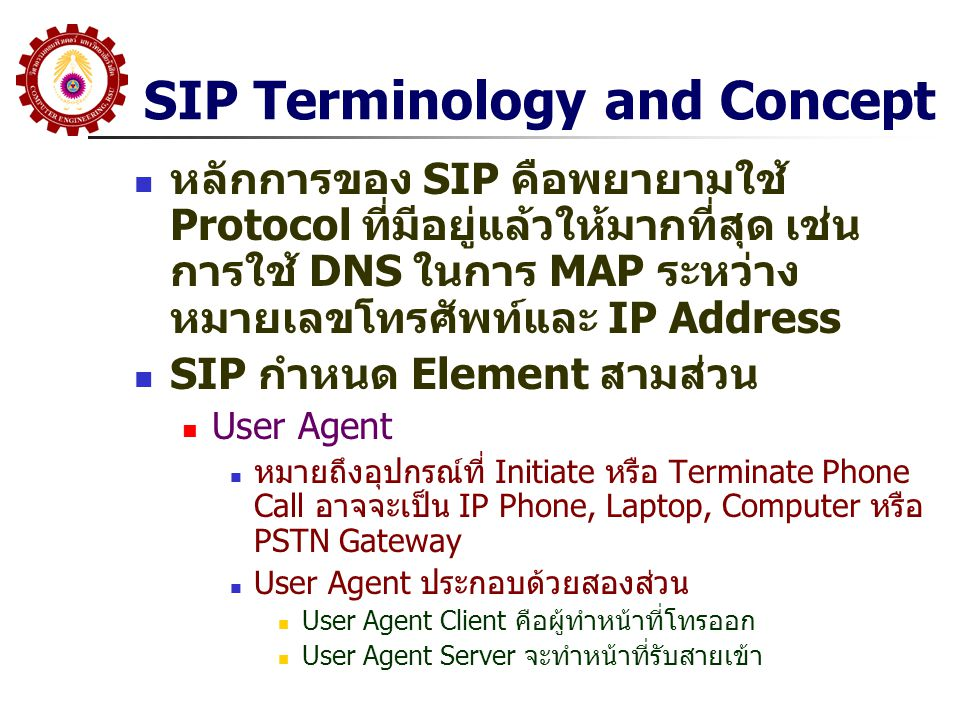SIP Terminology and Concept