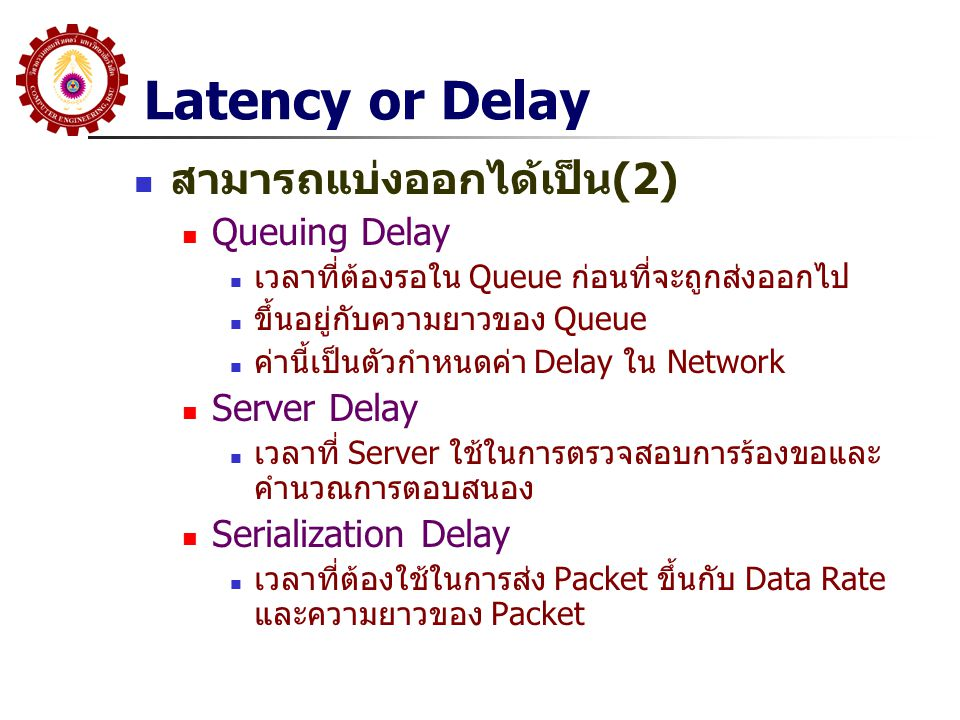 Latency or Delay สามารถแบ่งออกได้เป็น(2) Queuing Delay Server Delay