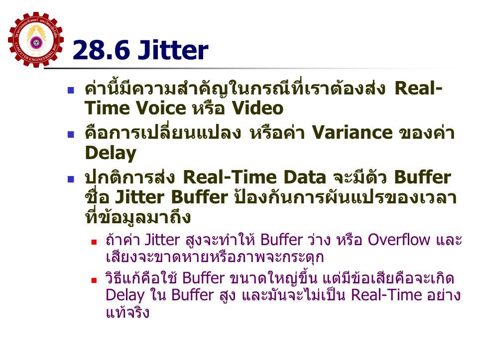 28.6 Jitter ค่านี้มีความสำคัญในกรณีที่เราต้องส่ง Real-Time Voice หรือ Video. คือการเปลี่ยนแปลง หรือค่า Variance ของค่า Delay.