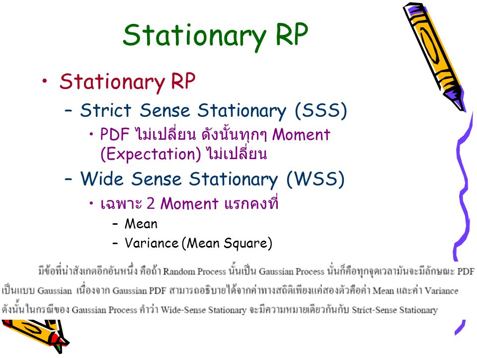 Stationary RP Stationary RP Strict Sense Stationary (SSS)