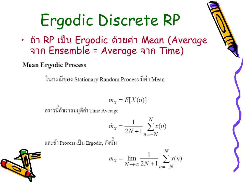 Ergodic Discrete RP ถ้า RP เป็น Ergodic ด้วยค่า Mean (Average จาก Ensemble = Average จาก Time)