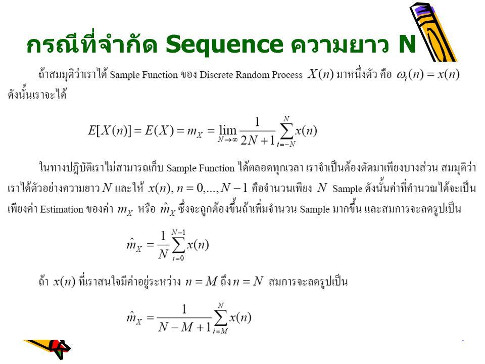 กรณีที่จำกัด Sequence ความยาว N