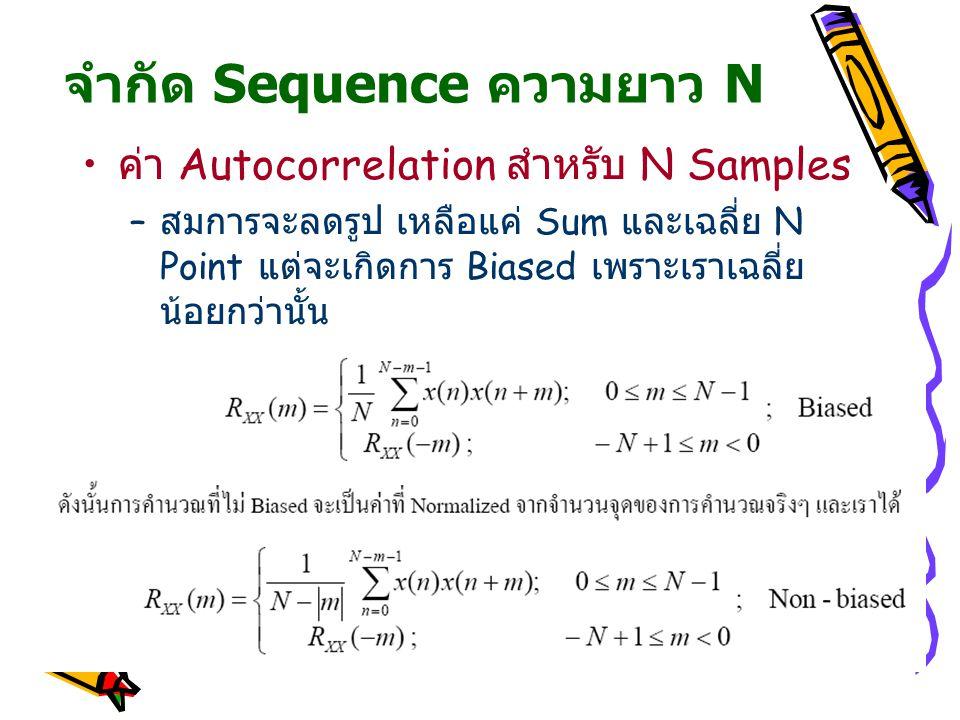จำกัด Sequence ความยาว N