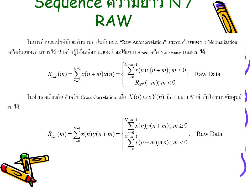 Sequence ความยาว N / RAW
