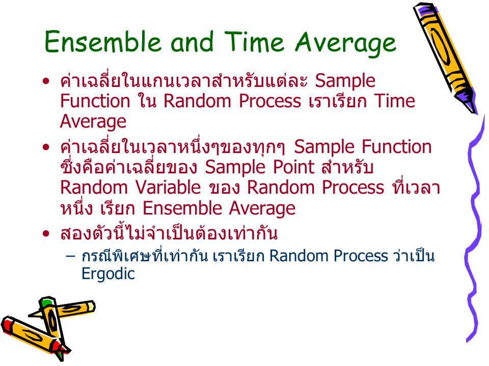 Ensemble and Time Average