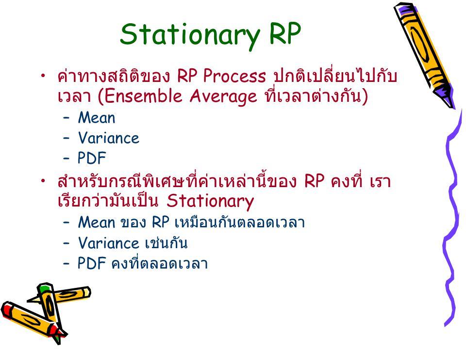 Stationary RP ค่าทางสถิติของ RP Process ปกติเปลี่ยนไปกับเวลา (Ensemble Average ที่เวลาต่างกัน) Mean.