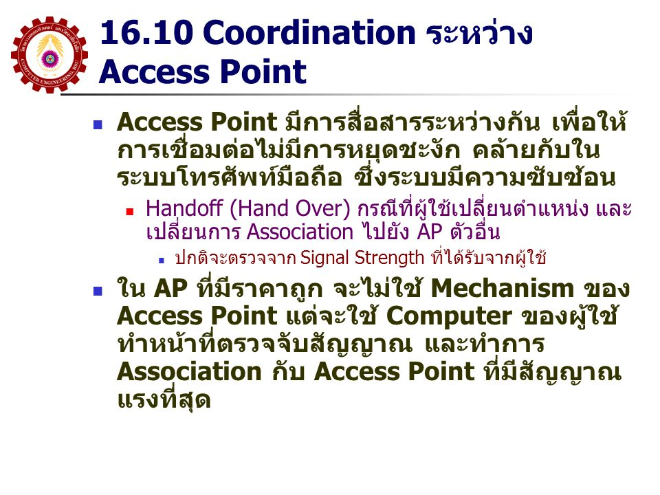 16.10 Coordination ระหว่าง Access Point