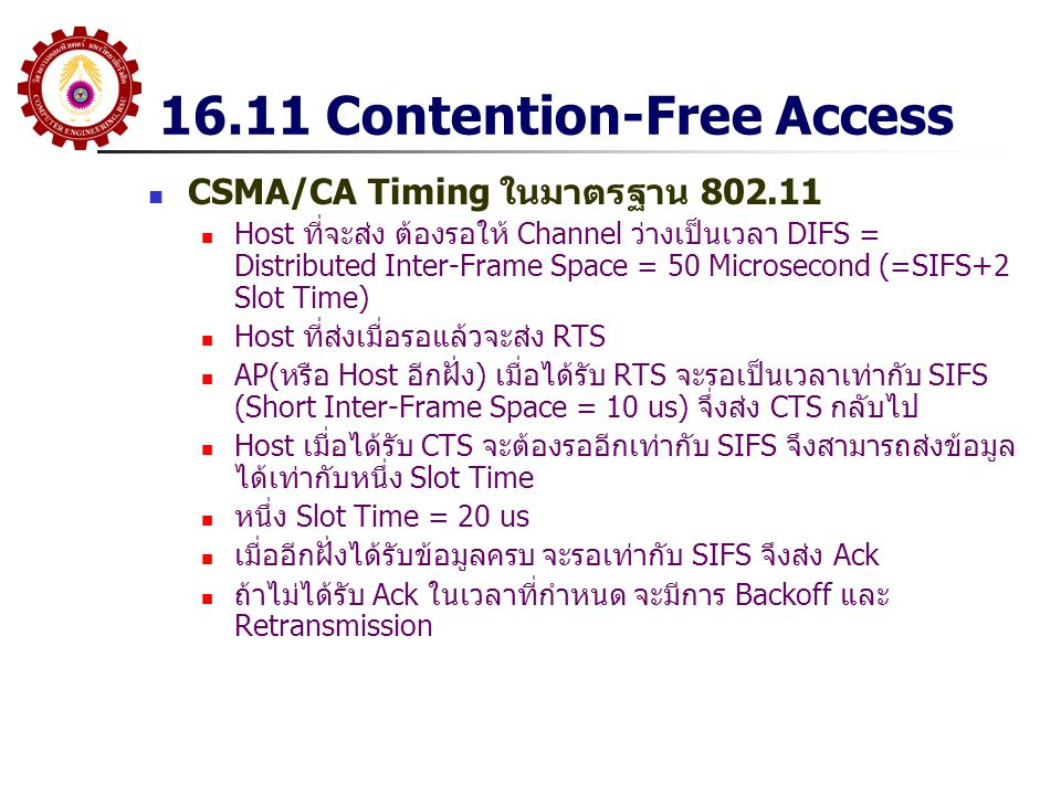 16.11 Contention-Free Access