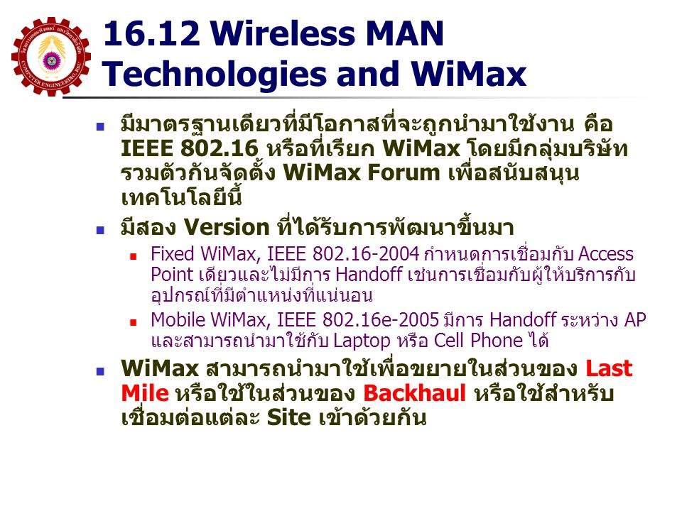 16.12 Wireless MAN Technologies and WiMax