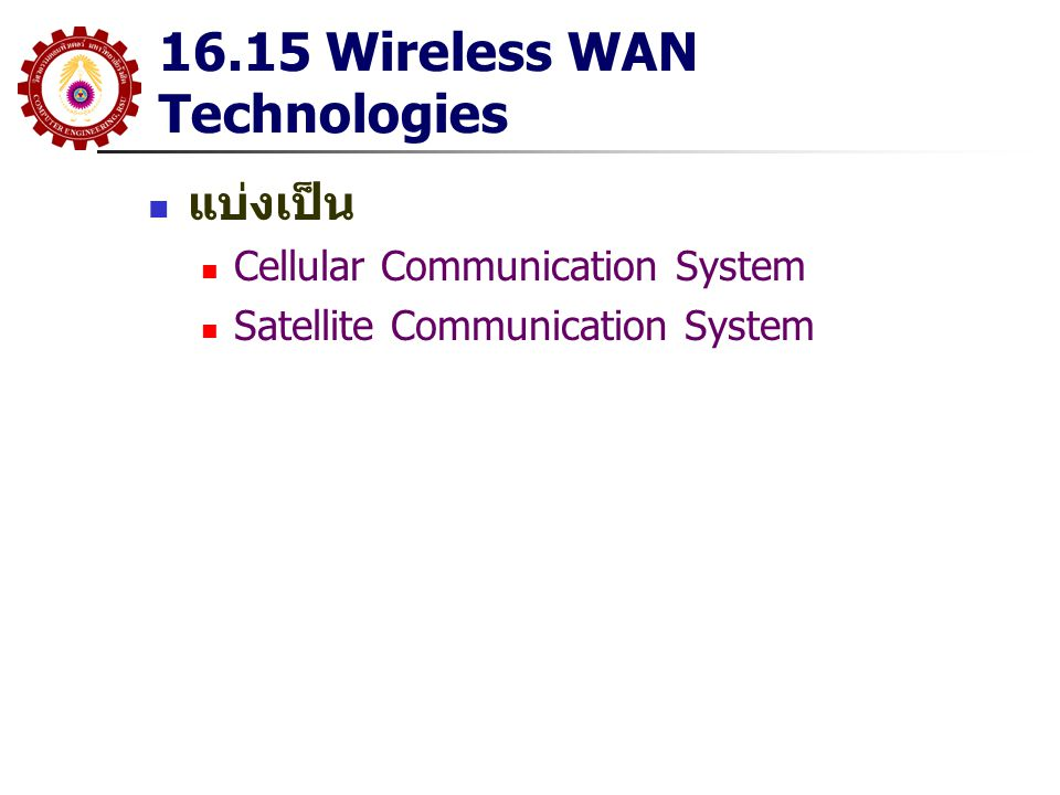 16.15 Wireless WAN Technologies