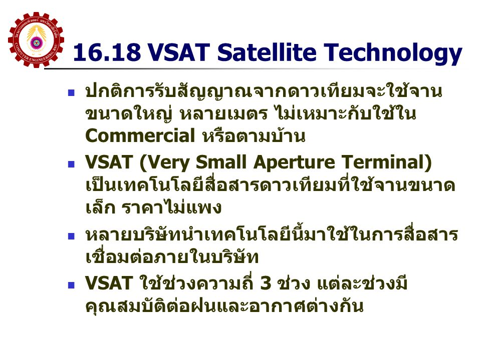 16.18 VSAT Satellite Technology