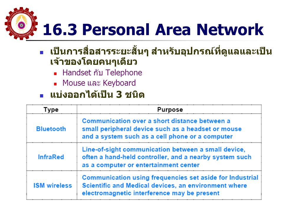 16.3 Personal Area Network เป็นการสื่อสารระยะสั้นๆ สำหรับอุปกรณ์ที่ดูแลและเป็นเจ้าของโดยคนๆเดียว. Handset กับ Telephone.