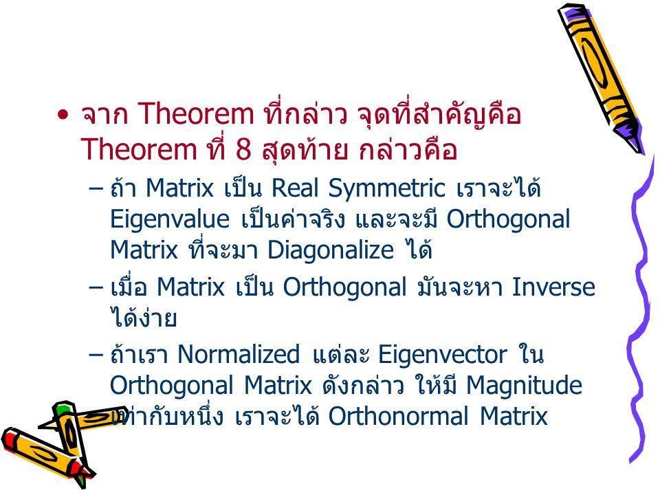 จาก Theorem ที่กล่าว จุดที่สำคัญคือ Theorem ที่ 8 สุดท้าย กล่าวคือ