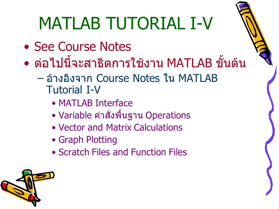 MATLAB TUTORIAL I-V See Course Notes