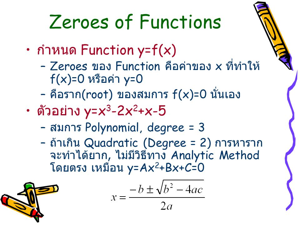Zeroes of Functions กำหนด Function y=f(x) ตัวอย่าง y=x3-2x2+x-5