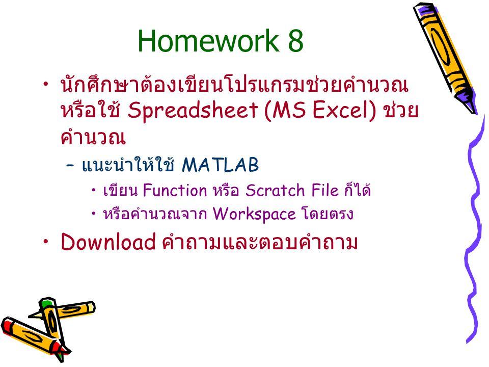 Homework 8 นักศึกษาต้องเขียนโปรแกรมช่วยคำนวณ หรือใช้ Spreadsheet (MS Excel) ช่วยคำนวณ. แนะนำให้ใช้ MATLAB.