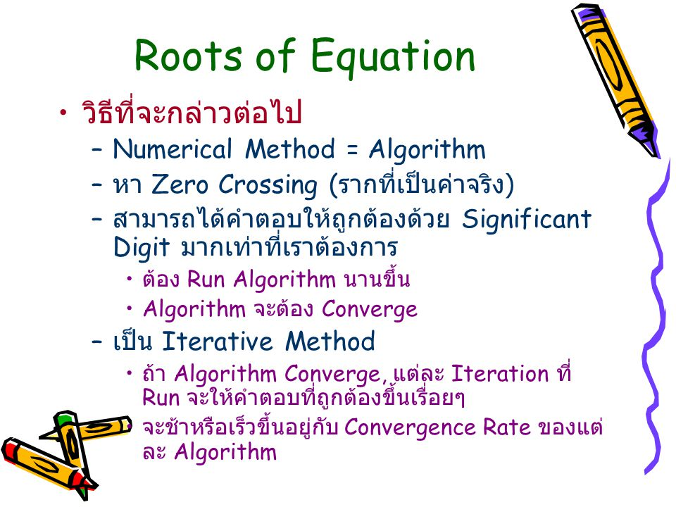 Roots of Equation วิธีที่จะกล่าวต่อไป Numerical Method = Algorithm