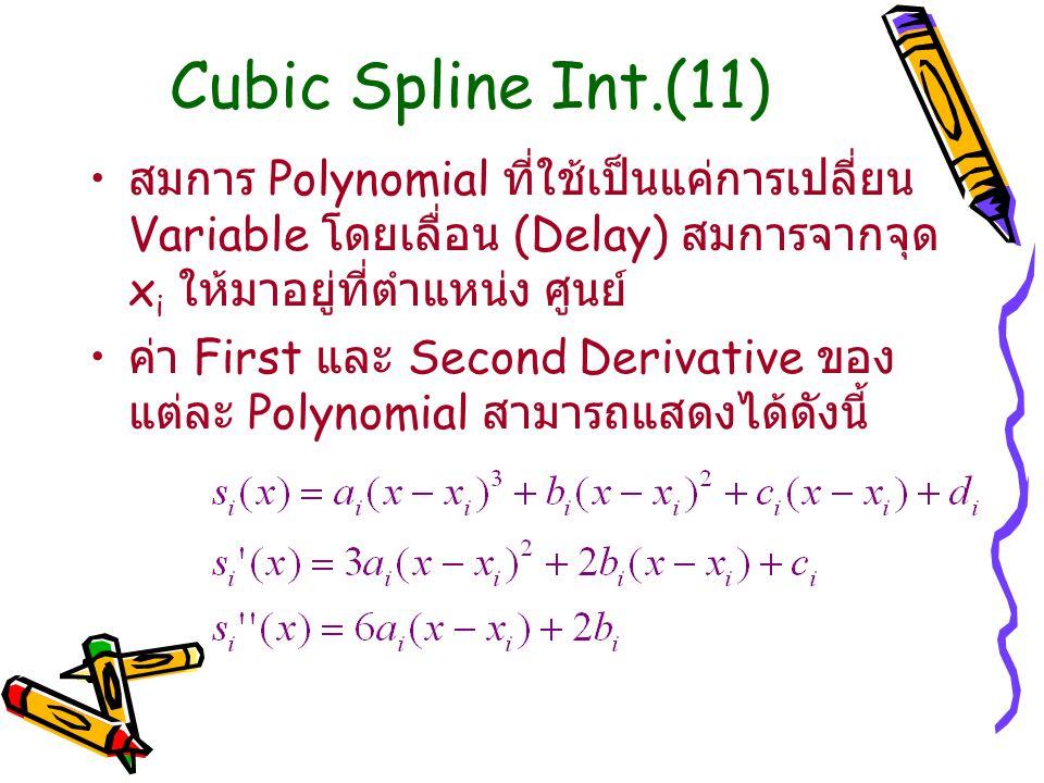 Cubic Spline Int.(11) สมการ Polynomial ที่ใช้เป็นแค่การเปลี่ยน Variable โดยเลื่อน (Delay) สมการจากจุด xi ให้มาอยู่ที่ตำแหน่ง ศูนย์