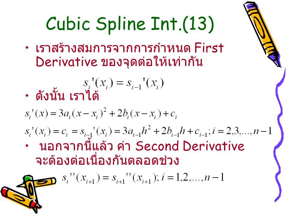 Cubic Spline Int.(13) เราสร้างสมการจากการกำหนด First Derivative ของจุดต่อให้เท่ากัน. ดังนั้น เราได้