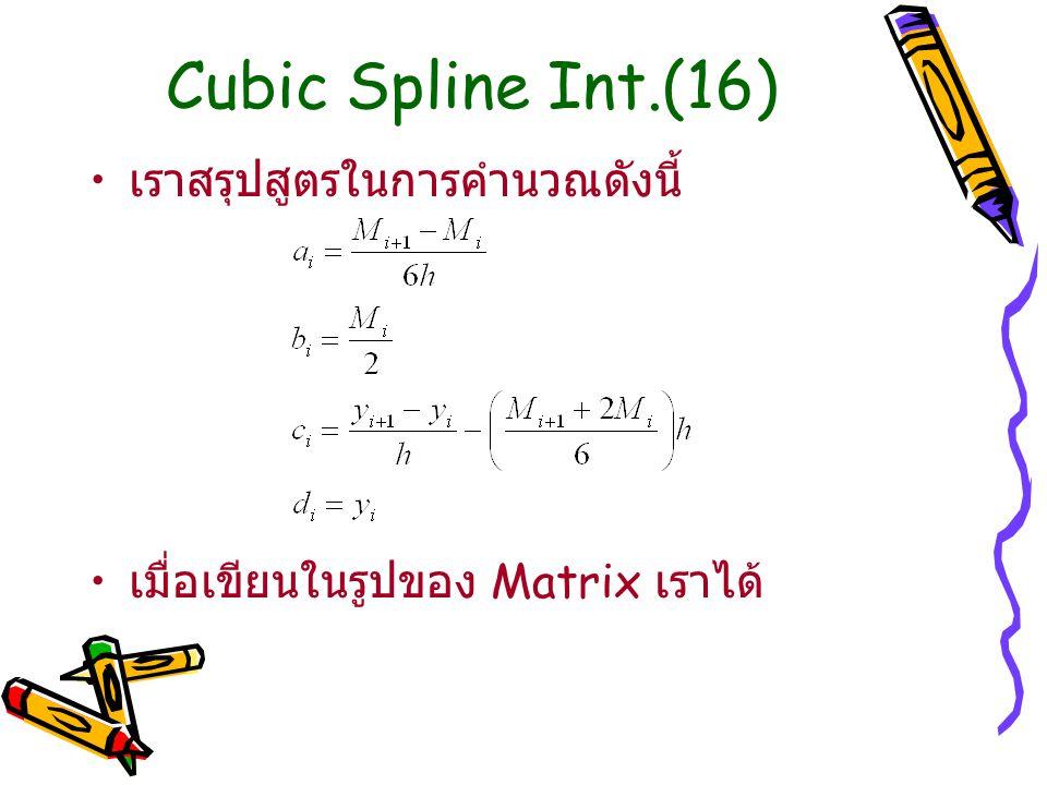 Cubic Spline Int.(16) เราสรุปสูตรในการคำนวณดังนี้
