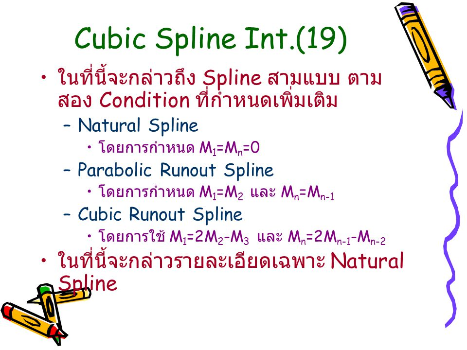 Cubic Spline Int.(19) ในที่นี้จะกล่าวถึง Spline สามแบบ ตาม สอง Condition ที่กำหนดเพิ่มเติม. Natural Spline.