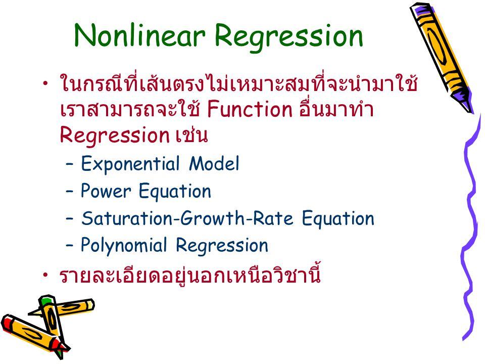 Nonlinear Regression ในกรณีที่เส้นตรงไม่เหมาะสมที่จะนำมาใช้ เราสามารถจะใช้ Function อื่นมาทำ Regression เช่น.