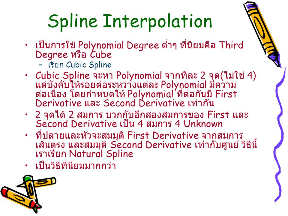 Spline Interpolation เป็นการใช้ Polynomial Degree ต่ำๆ ที่นิยมคือ Third Degree หรือ Cube. เรียก Cubic Spline.