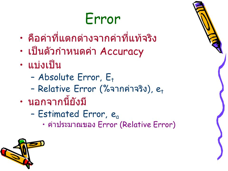 Error คือค่าที่แตกต่างจากค่าที่แท้จริง เป็นตัวกำหนดค่า Accuracy