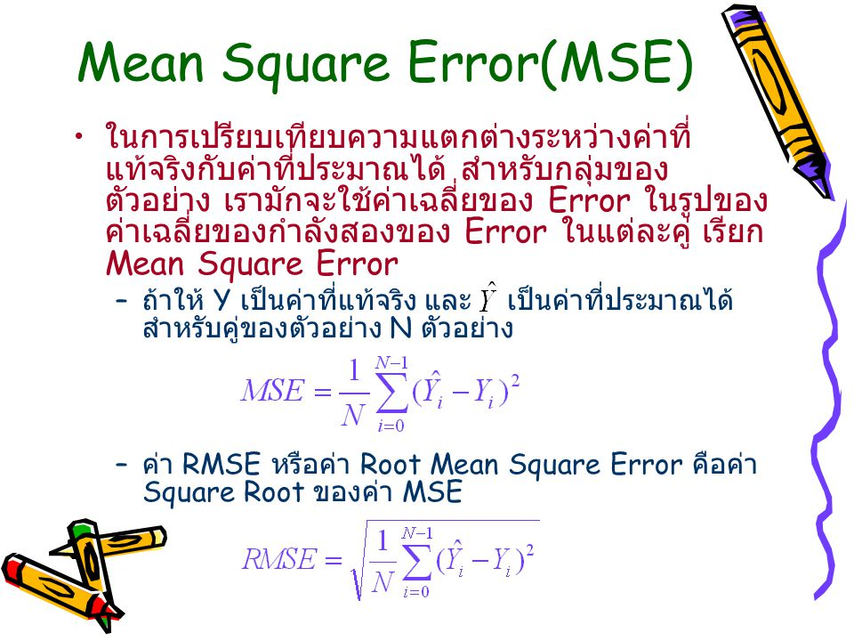 Mean Square Error(MSE)