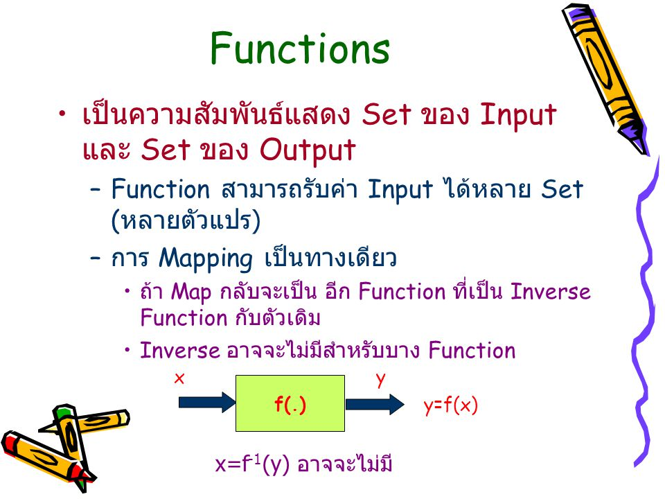 Functions เป็นความสัมพันธ์แสดง Set ของ Input และ Set ของ Output