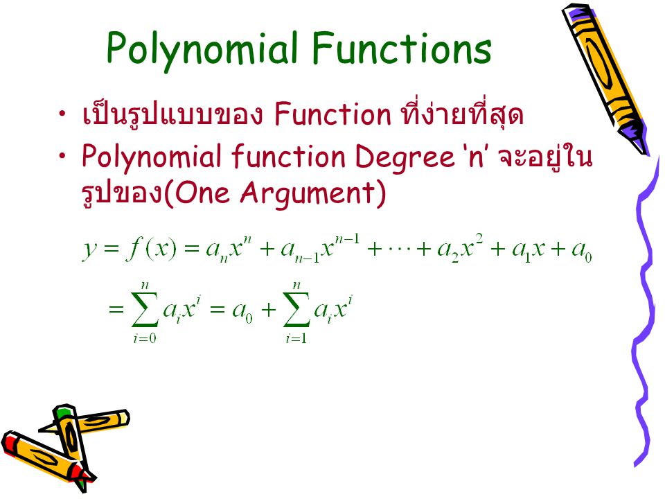 Polynomial Functions เป็นรูปแบบของ Function ที่ง่ายที่สุด