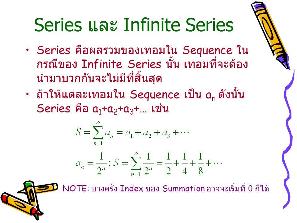 Series และ Infinite Series