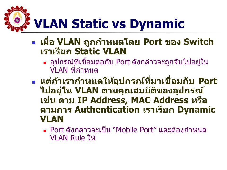 VLAN Static vs Dynamic เมื่อ VLAN ถูกกำหนดโดย Port ของ Switch เราเรียก Static VLAN.