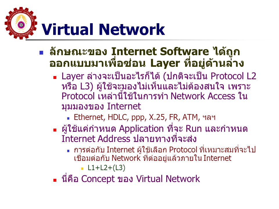 Virtual Network ลักษณะของ Internet Software ได้ถูกออกแบบมาเพื่อซ่อน Layer ที่อยู่ด้านล่าง.