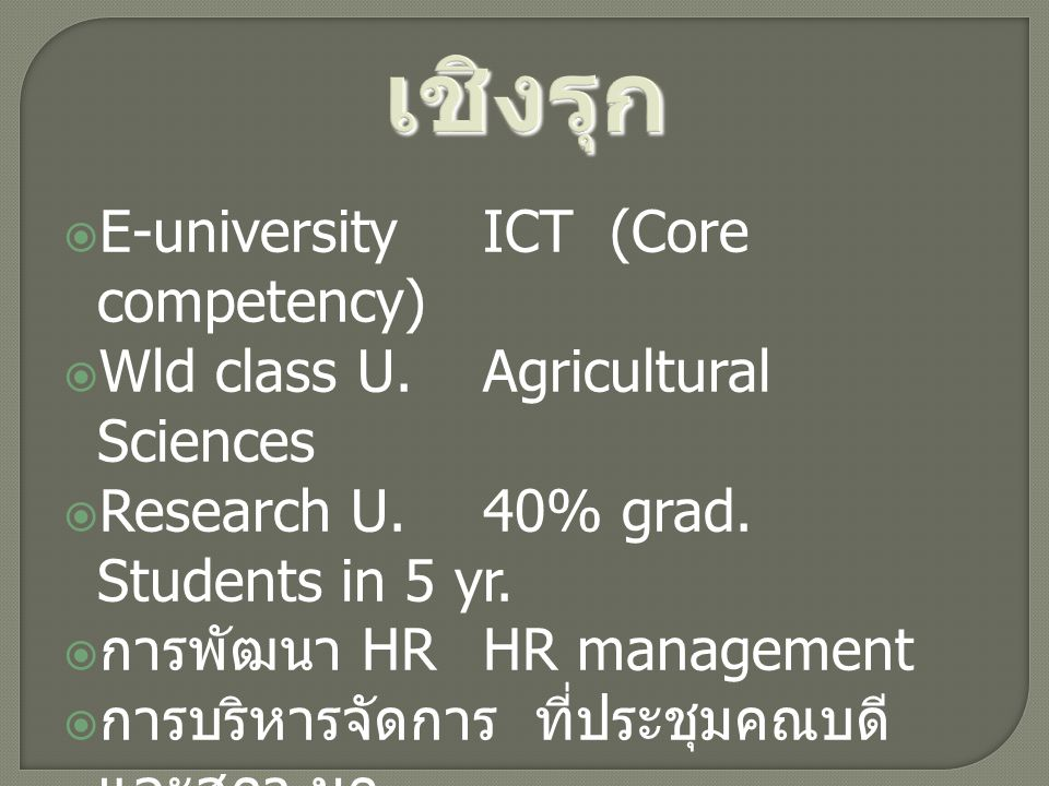 เชิงรุก E-university ICT (Core competency)