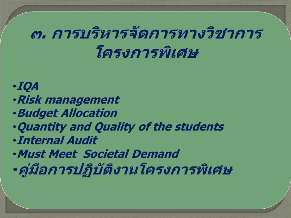 ๓. การบริหารจัดการทางวิชาการโครงการพิเศษ