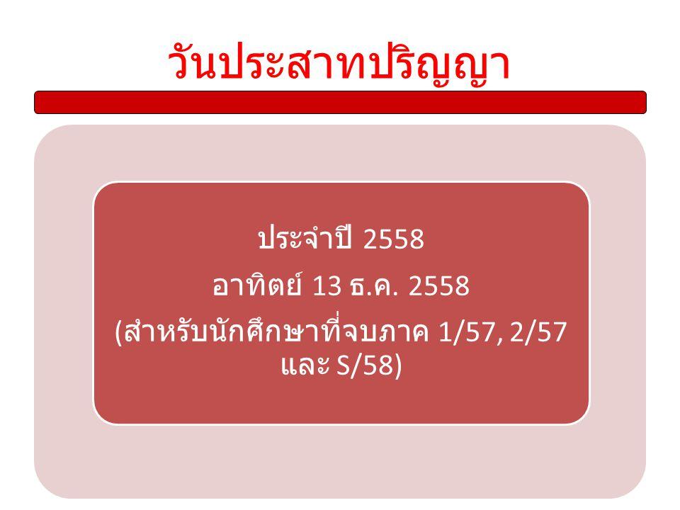 (สำหรับนักศึกษาที่จบภาค 1/57, 2/57และ S/58)