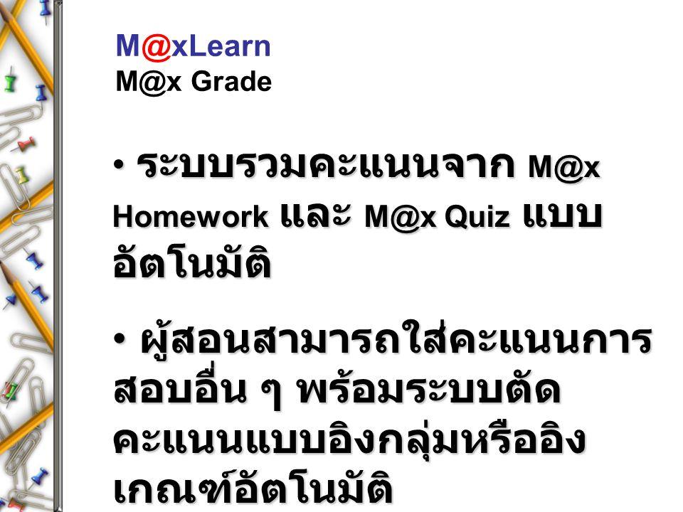 M@xLearn M@x Grade ระบบรวมคะแนนจาก M@x Homework และ M@x Quiz แบบอัตโนมัติ