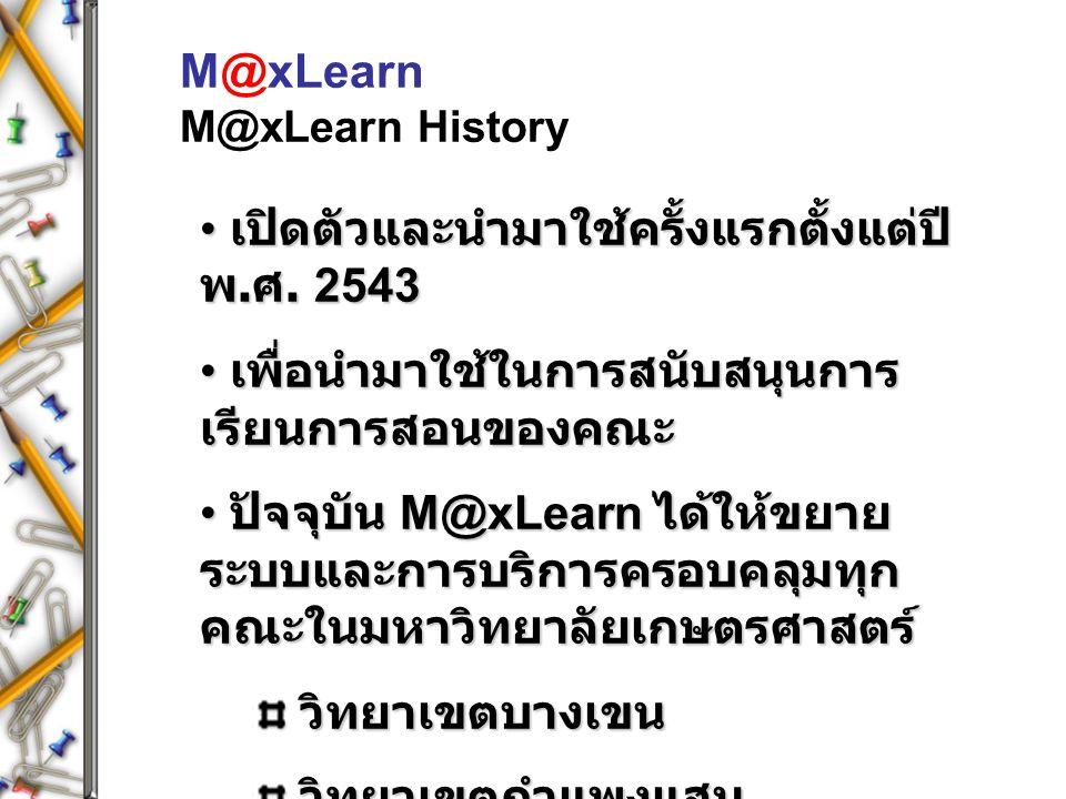 M@xLearn M@xLearn History