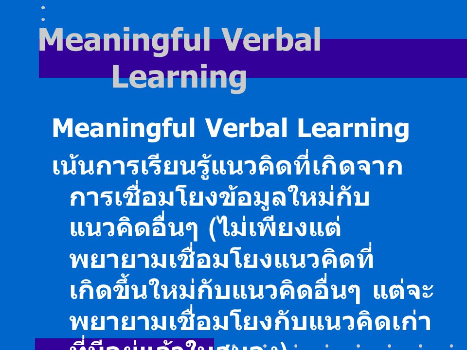 Meaningful Verbal Learning