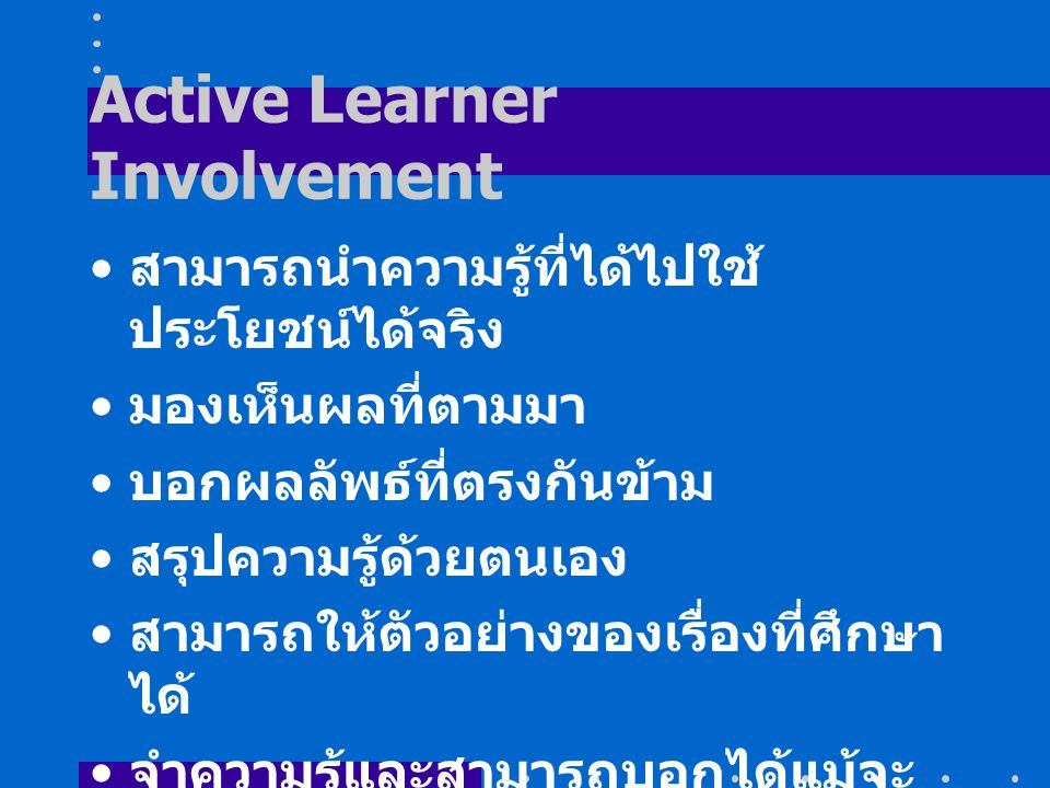 Active Learner Involvement