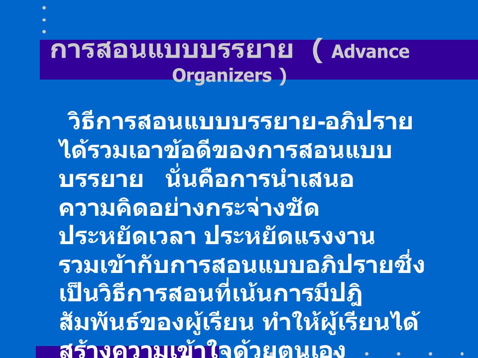การสอนแบบบรรยาย ( Advance Organizers )