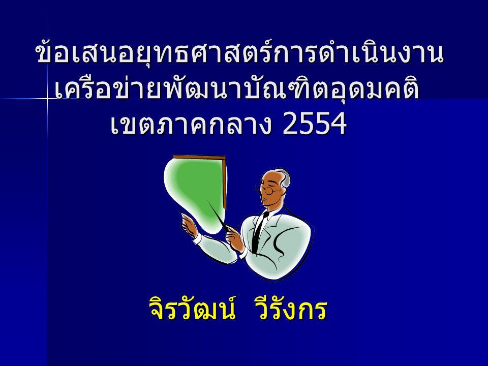 ข้อเสนอยุทธศาสตร์การดำเนินงาน เครือข่ายพัฒนาบัณฑิตอุดมคติ เขตภาคกลาง 2554