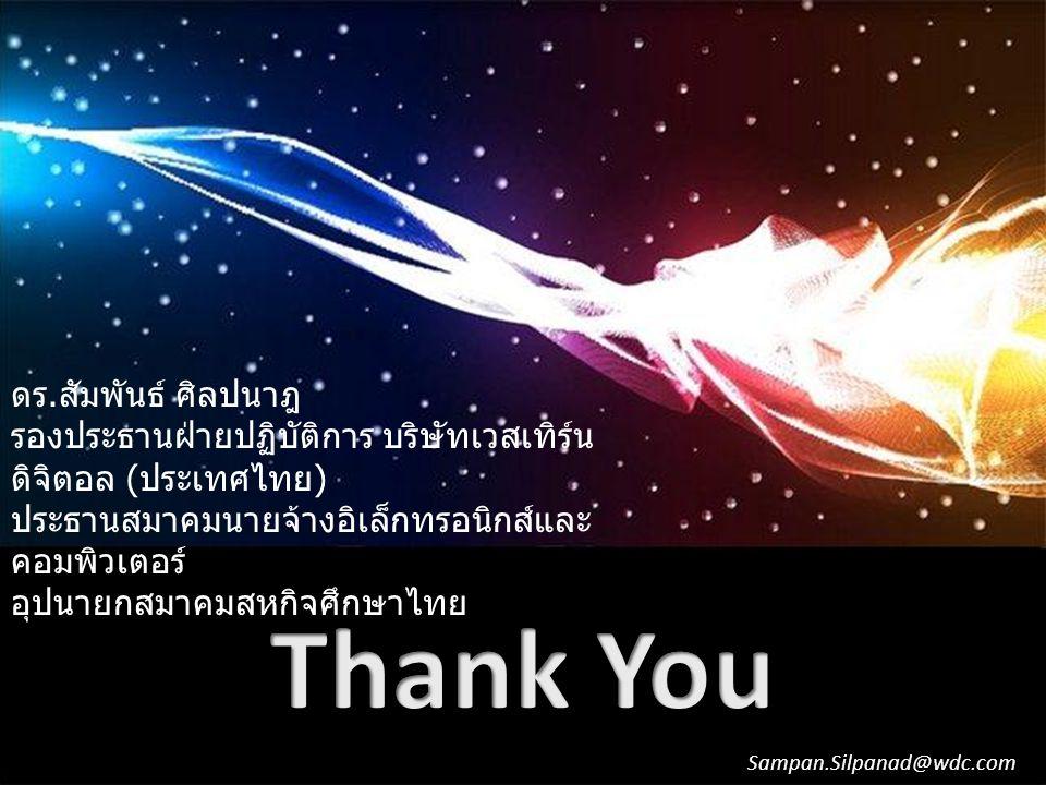 Thank You ดร.สัมพันธ์ ศิลปนาฎ